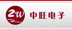 北京中旺新业电子技术有限公司
