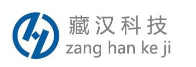 杭州藏汉科技有限公司