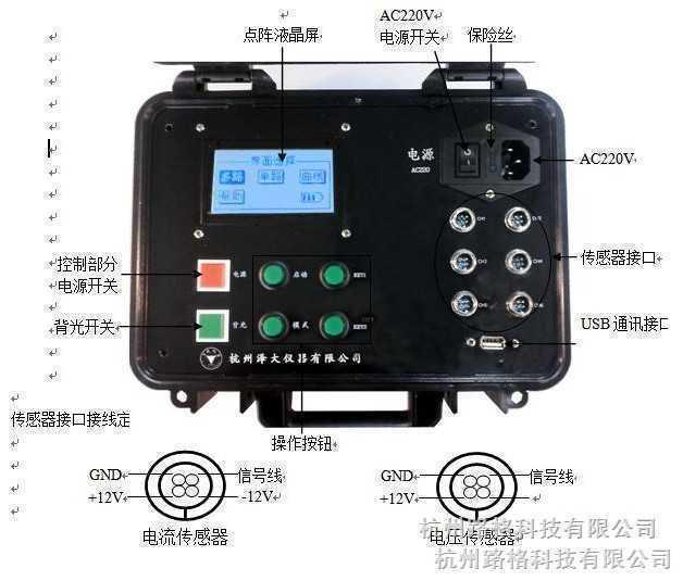 zdr-gs高速电压电流记录仪
