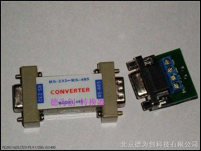 北京德为创rs232转rs485/rs422串口转换器
