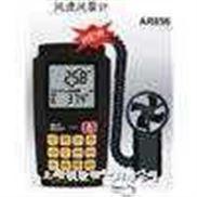 AR846数字风速风量计