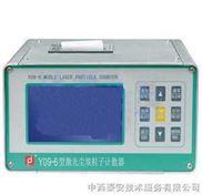 SHJ6-Y09-6LCD-激光尘埃粒子计数器