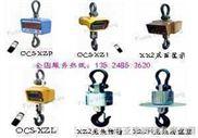 上海15吨电子吊称,上海20吨无线电子吊磅