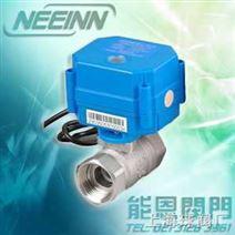 微型电动球阀丨上海电动球阀厂家-供应进口电动球阀