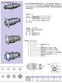 航空插头座接插件连接器