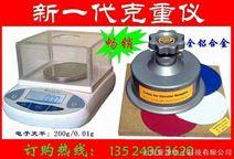 面料分析仪上海销售|上海面料取样器价格|电子面料测重仪