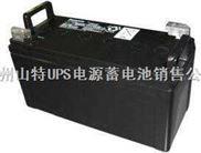 深圳UPS電源松下蓄電池/廣州山特UPS電池/UPS蓄電池更換、回收/海南免維護名古屋蓄電池/福州UPS電源/江門不間斷電源