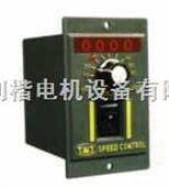 台湾东炜庭调速控制器