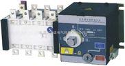 派诺电气供应SFZ-315系列双电源转换开关