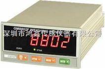 长期供应杰曼GM8802/03/04仪表重量变送器