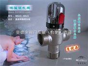 小型热水洗浴 恒温阀RS25