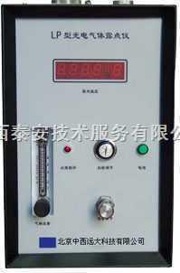 光电氢气露点仪