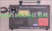 型号:JKY/CCGZ-1000-直读式测尘仪/直读式粉尘仪
