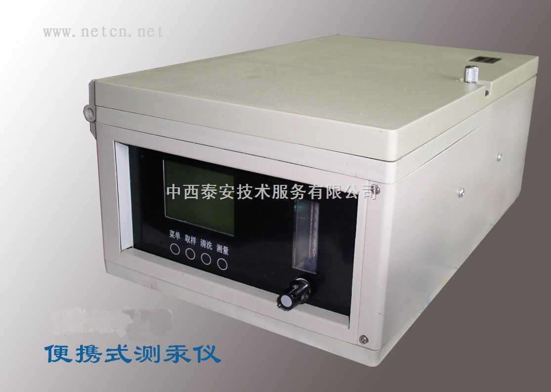 便携式测汞仪(原子吸收 国产)