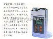 光气检测仪(碱性电池)