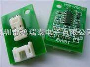 供应温湿度传感器模块HSM-40