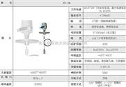 型号:LYB75-CC-2A-射频导纳式物位变送器