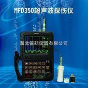 数字式超声波探伤仪|武汉销售网