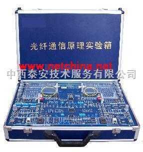 hz6-23bh1-光纤通信原理实验箱-西化仪(北京)科技有限