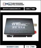 供应频道_提供zui新_数字视频光端机_htcview光端机频道