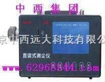 防爆粉尘仪/直读式粉尘浓度测量仪(矿用)