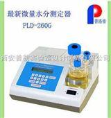 全自动微量水分测定器