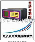 移动式颗粒度分析仪