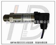 正负压压力传感器-微压传感器