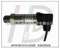正負壓壓力傳感器-微壓傳感器