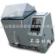 盐雾箱-盐水喷雾试验箱-盐水喷雾试验机标准