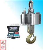 "【OCS-20吨电子吊磅秤】%2011给力""OCS-20吨吊磅秤"""