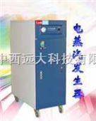 电加热蒸汽锅炉/电加热蒸汽发生器 36kw 50kg/h 型号:WJX3-LDR0.05-0.7