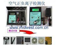 空气正负离子检测仪(100-19990000个/ cm3) 型号:XN39HP-20
