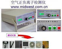 空气正负离子检测仪 型号:XN39HP-C2
