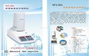 粉状饲料快速测定仪,软颗粒饲料水分测定仪器