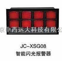 智能闪光报警器 型号:JCK3-JC-XSG08