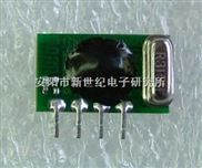 F05R-小体积微功率无线发射模块