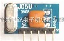 J05U无线模块,无线接收模块,无线发射模块