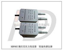 爐膛負壓壓力傳感器,除塵腔壓力傳感器