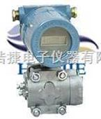 电容式压力变送器/电容式压差变送器