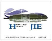 防爆壓力傳感器/變送器,礦用壓力傳感器,化工廠用壓力傳感器