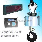 "OCS-不涨价""遵义20吨电子吊秤""?20吨电子吊磅"
