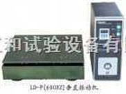 LD-T-垂直振动试验机