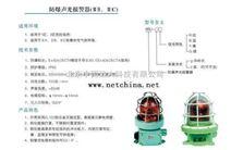 防爆声光报警器 型号:HY7F-BBJ 库号:M381060