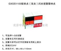 闪光报警器(单点) 型号:GGX-GXGS1100 库号:M358719