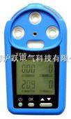 袖珍式多参数气体检测报警仪(四合一)