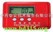 HJ37FFS-防辐射检测仪(国产)