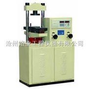 DYE-300电液式抗折抗压试验机(路业仪器)