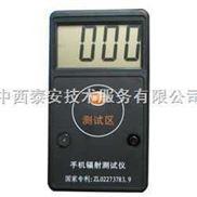 热卖数显式手机辐射仪