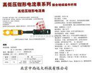 型号:JP69M/GLD600()-高压钳形电流表/高压钳形表